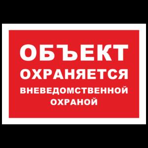 Знак «Объект охраняется» (красный фон)_07911