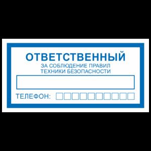 Знак «Ответственный за соблюдение правил ТБ (техники безопасности)»_07717