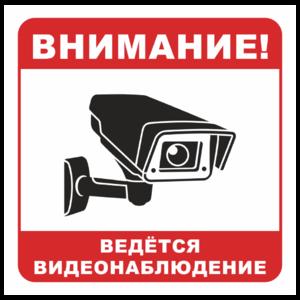 Знак «Вeдется видеонаблюдение», вариант 1_07901