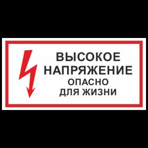 Знак «Стой! Высокое напряжение. Опасно для жизни»_07720