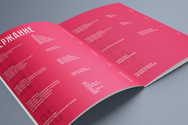 От чего зависит стоимость дизайна каталогов?