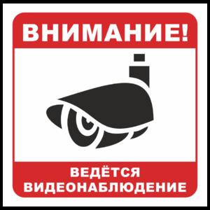 Знак «Вeдется видеонаблюдение», вариант 3_07903