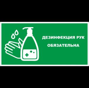 Наклейка «Дезинфекция рук обязательна» (зеленый фон)_00013