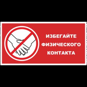 Наклейка «Избегайте физических контактов»_00014