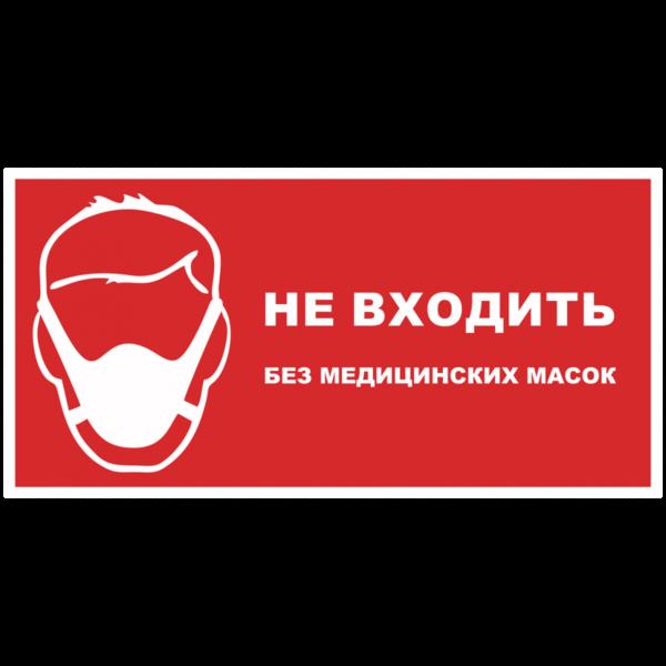 Наклейка «Не входить без медицинских масок»_00015