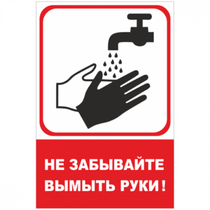 Наклейка «Не забывайте вымыть руки» (красное исполнение)_00016