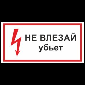 Знак «Не влезай, убьет»_07227