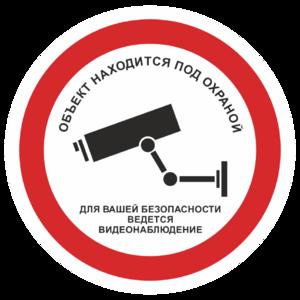 Знак «Объект находится под охраной»_07904
