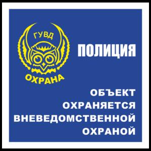 Знак «Объект находится под охраной» (ГУВД)_07905