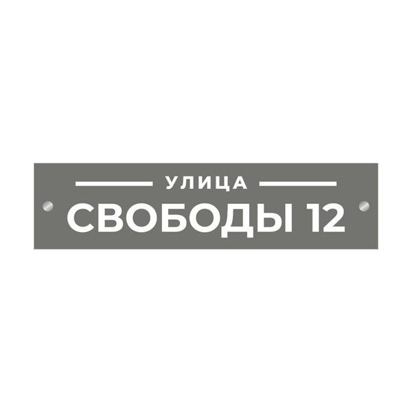 Адресная табличка_02008