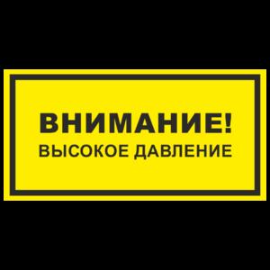 Знак «Внимание высокое давление»_07121