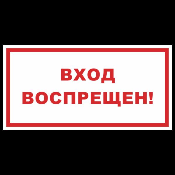 Знак «Вход воспрещен»_07123