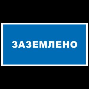 Знак «Заземлено»_07125