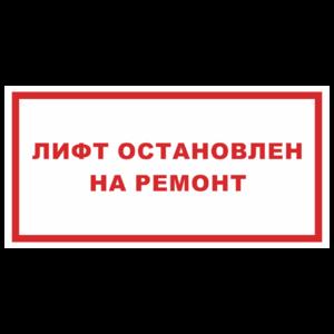 Знак «Лифт остановлен на ремонт»_07127