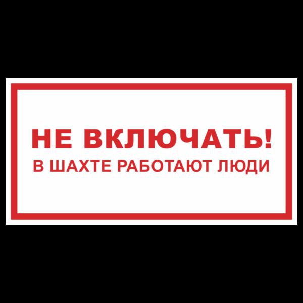 Знак «Не включать! В шахте работают люди»_07130