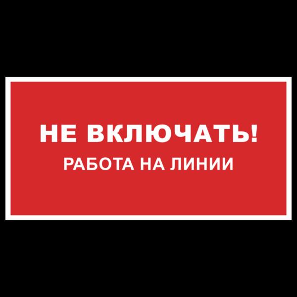 Знак «Не включать, работа на линии»_07131