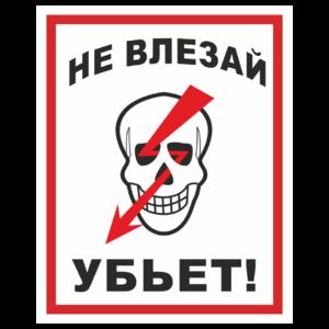 Знак  «Не влезай! Убьет»_07226