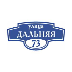 Адресная табличка_02002