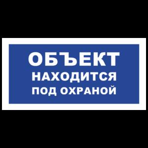 Знак «Объект находится под охраной» (синий фон)_07907