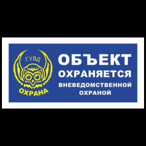 Знак «Объект охраняется» (ГУВД)_07908