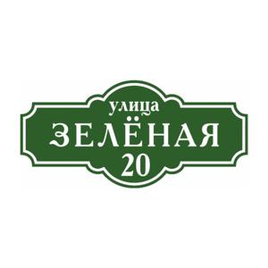 Адресная табличка_02003