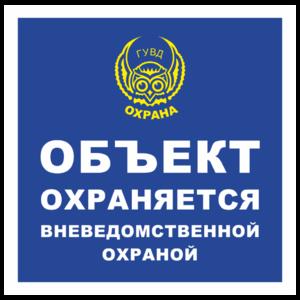 Знак «Объект охраняется» (ГУВД) квадратная_07909