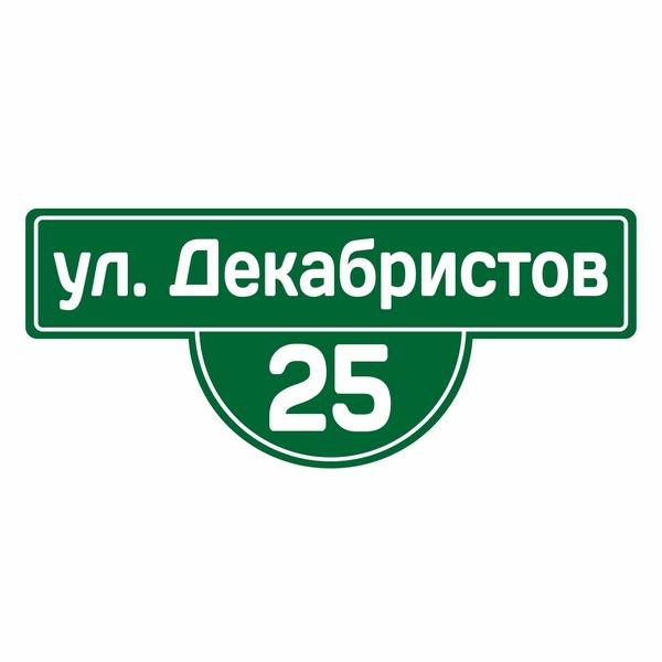 Адресная табличка_02001