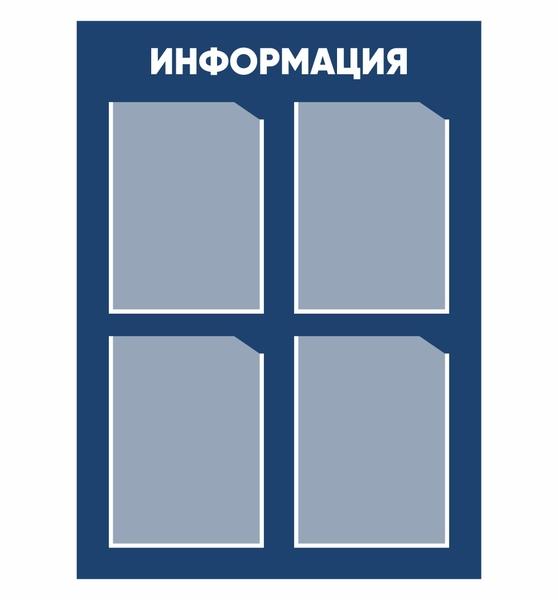 Информационный стенд 4 кармана А4_03001