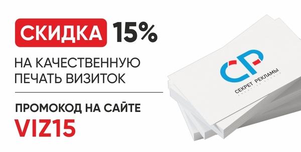 СКИДКА НА ВИЗИТКИ 15%